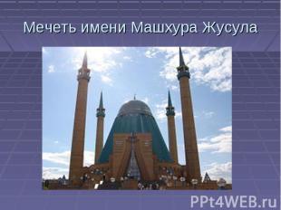 Мечеть имени Машхура Жусула