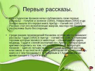 Первые рассказы.Еще студентом Казаков начал публиковать свои первые рассказы – Г