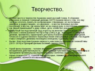 Творчество.Особое место в творчестве Казакова занял русский Север. В сборнике ра