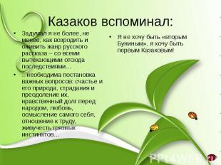 Казаков вспоминал:Задумал я не более, не менее, как возродить и оживить жанр рус