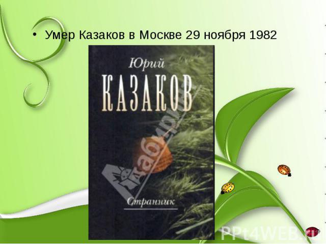 Умер Казаков в Москве 29 ноября 1982