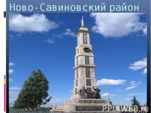 Ново-Савиновский район