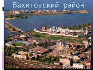 Вахитовский район