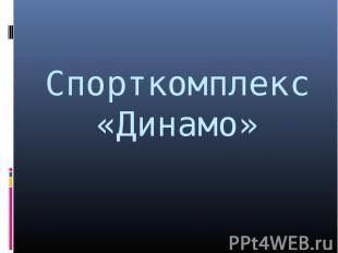 Спорткомплекс «Динамо»