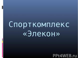 Спорткомплекс «Элекон»