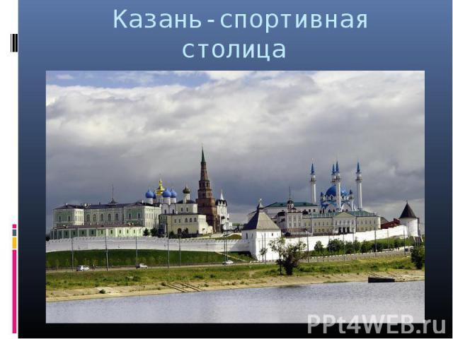 Казань-спортивная столица