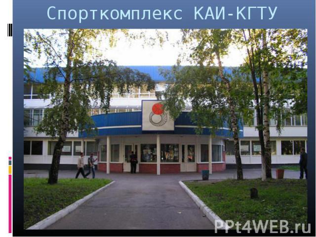 Спорткомплекс КАИ-КГТУ