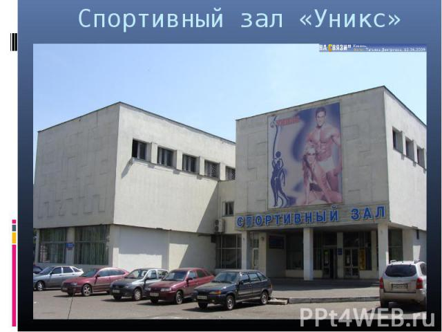 Спортивный зал «Уникс»