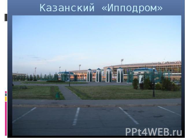 Казанский «Ипподром»