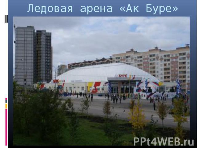 Ледовая арена «Ак Буре»