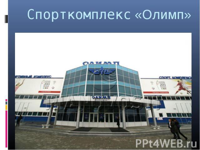 Спорткомплекс «Олимп»