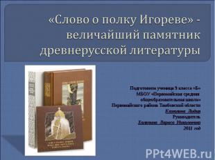 «Слово о полку Игореве» - величайший памятник древнерусской литературы Подготови