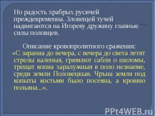 Но радость храбрых русичей преждевременна. Зловещей тучей надвигаются на Игореву