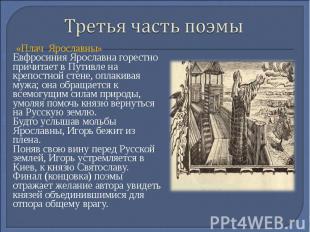 Третья часть поэмы «Плач Ярославны»Евфросиния Ярославна горестно причитает в Пут