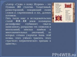 «Автор «Слова о полку Игореве» - это Пушкин XII столетия. Талантливый, разностор