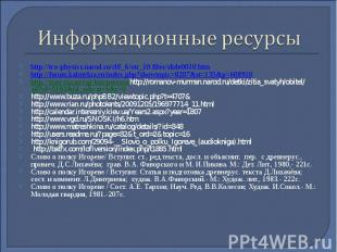 Информационные ресурсыhttp://tco-physics.narod.ru/cl8_6/otr_10.files/slide0010.h