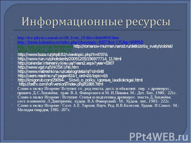 Информационные ресурсыhttp://tco-physics.narod.ru/cl8_6/otr_10.files/slide0010.htm http://forum.kalmykia.ru/index.php?showtopic=8207&st=135&p=608910http://state.rin.ru/cgi-bin/personahttp://romanov-murman.narod.ru/detki/zitia_svatyh/obitel/ .pl?id=5…