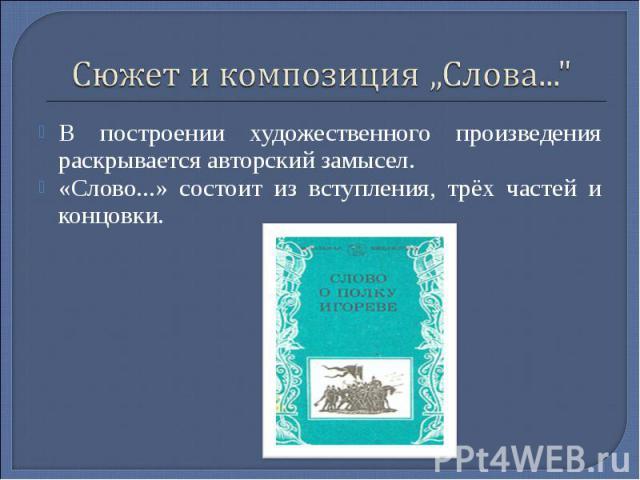 """Сюжет и композиция """"Слова..."""