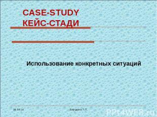 CASE-STUDY КЕЙС-СТАДИ Использование конкретных ситуаций