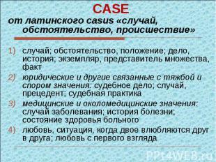 CASEот латинского casus «случай, обстоятельство, происшествие» случай; обстоятел