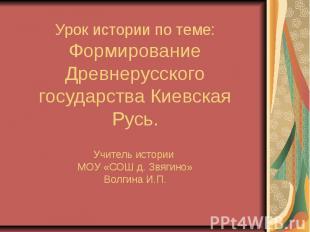 Урок истории по теме:Формирование Древнерусского государства Киевская Русь.Учите