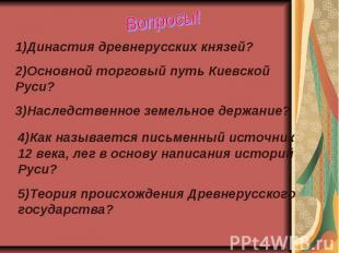 Вопросы!1)Династия древнерусских князей?2)Основной торговый путь Киевской Руси?3