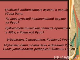 6)Объезд подвластных земель с целью сбора дани.7)Глава русской православной церк