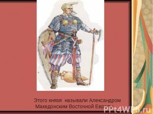 Этого князя называли Александром Македонским Восточной Европы.