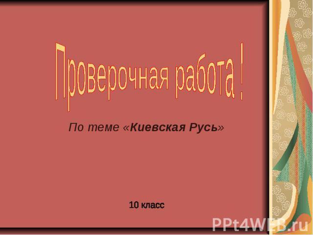 Проверочная работа ! По теме «Киевская Русь»