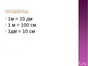 Проверка1м = 10 дм1 м = 100 см1дм = 10 см