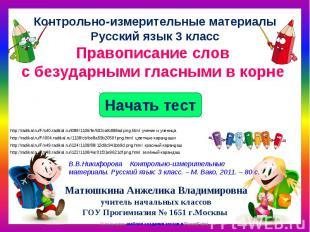 Контрольно-измерительные материалы Русский язык 3 класс Правописание слов с безу