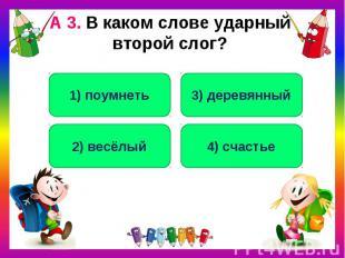 А 3. В каком слове ударный второй слог?