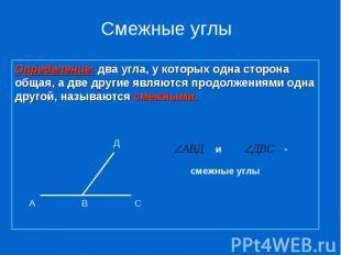 Смежные углыОпределение: два угла, у которых одна сторона общая, а две другие яв