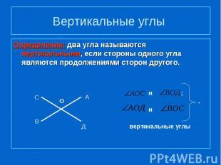 Вертикальные углы Определение: два угла называются вертикальными, если стороны о