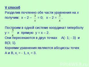 V способРазделив почленно обе части уравнения на х получим: х – 2 – = 0; х – 2 =