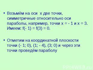 Возьмём на оси х две точки, симметричные относительно оси параболы, например, то