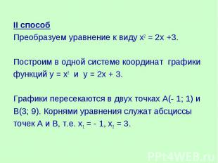 II способПреобразуем уравнение к виду х2 = 2х +3.Построим в одной системе коорди