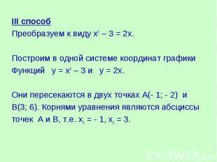 III способПреобразуем к виду х2 – 3 = 2х. Построим в одной системе координат гра