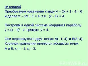 IV способПреобразуем уравнение к виду х2 – 2х + 1 - 4 = 0и далее х2 – 2х + 1 = 4