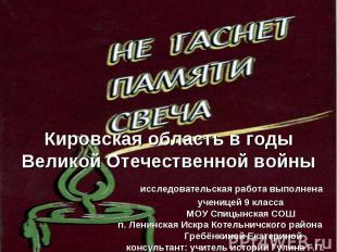 Кировская область в годы Великой Отечественной войны исследовательская работа вы