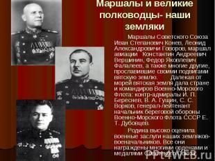Маршалы и великие полководцы- наши земляки Маршалы Советского Союза Иван Степано
