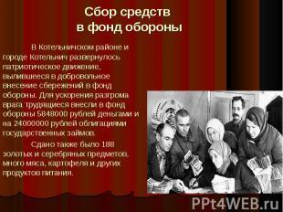 Сбор средств в фонд обороныВ Котельничском районе и городе Котельнич развернулос