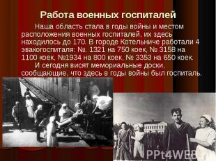 Работа военных госпиталейНаша область стала в годы войны и местом расположения в