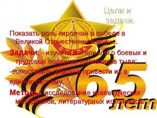 Цели и задачи. Показать роль кировчан в победе в Великой Отечественной войне.Зад