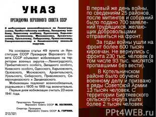 В первый же день войны, по сведениям 25 районов, после митингов и собраний было