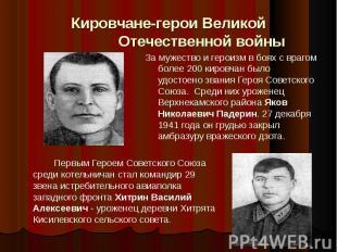 Кировчане-герои Великой Отечественной войныЗа мужество и героизм в боях с врагом