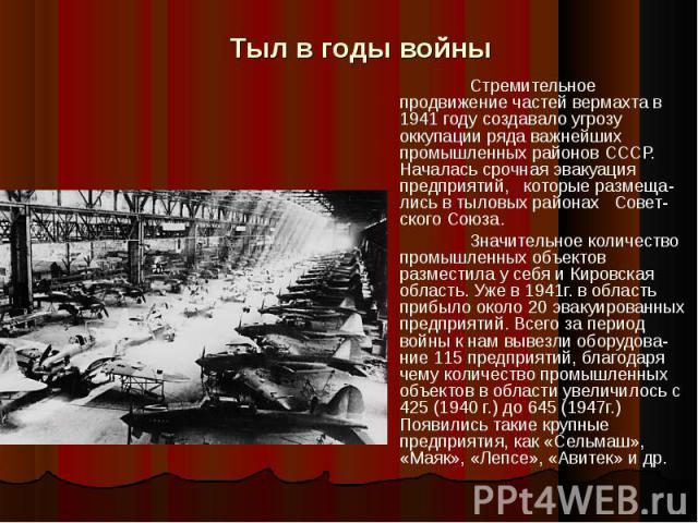 Тыл в годы войныСтремительное продвижение частей вермахта в 1941 году создавало угрозу оккупации ряда важнейших промышленных районов СССР. Началась срочная эвакуация предприятий, которые размеща-лись в тыловых районах Совет-ского Союза. Значительное…