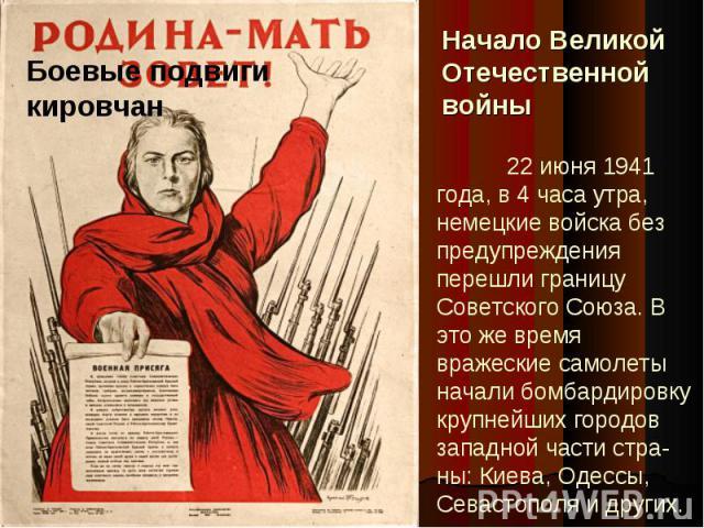 Начало Великой Отечественной войны22 июня 1941 года, в 4 часа утра, немецкие войска без предупреждения перешли границу Советского Союза. В это же время вражеские самолеты начали бомбардировку крупнейших городов западной части стра-ны: Киева, Одессы,…
