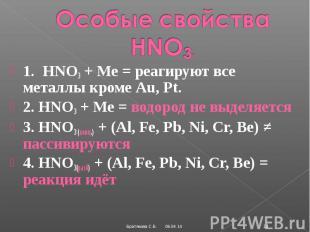 Особые свойства HNO3.1. HNO3 + Ме = реагируют все металлы кроме Au, Pt.2. HNO3 +