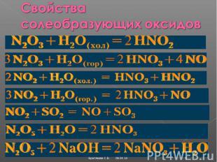 Свойства солеобразующих оксидов